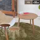 ラウンドテーブル つくえ 机 テーブル 木製テーブル ウッドテーブル 丸テーブル 丸机 ちゃぶ台 台 直径50 サイドテーブル ミニテーブル ソファサイド ナイトテーブル 木目 ウッド おしゃれ シンプル