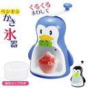 かき氷機 ふわふわ 手動 かき氷機 バラ氷対応 日本製 ぺん