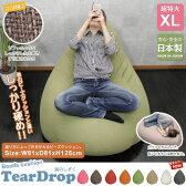 ビーズ クッション つぶつぶ ビーズクッション 日本製 超特大 ディアドロップ 全7色 ジャンボ ビッグ 座布団 ざぶとん 座椅子 椅子 いす チェア チェアー 1人用 こたつ リラックス 昼寝 子供 キッズ もちもち 柔らかい やわらかい ソファ リラックスチェア シンプル