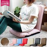日本製リクライニングコンパクト座椅子全6色レザー素材チェアチェアー椅子いすイス座いす座イスコンパクトフロアソファーソファローコタツこたつ腰痛おしゃれ1人掛けソファ新品アウトレット