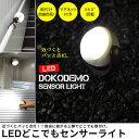 ライト LEDライト センサー 照明 LED センサーライト 乾電池式 自動点灯 赤外線 人感 懐中電灯 回転 灯り アウトドア 屋外 外 室内 屋内 壁掛け 壁面 壁 三脚 おしゃれ 感知 感知センサー 感知ライト