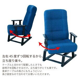 イスいす座いす座椅子高座椅子回転座椅子リクライニング肘掛け回転肘付コンパクト1人掛けチェアチェアーポケットコイル腰掛腰かけ腰掛け肘付きテレビ座椅子TV座椅子座椅子腰痛天然木木製ファブリック布地ブルー/グレーおしゃれ北欧家具