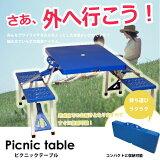 【ピクニックテーブル】アウトドア/レジャー/折りたたみ/テーブル/イス/椅子/テーブルセット/キャンプ/バーベキュー/セット/激安/新品アウトレット