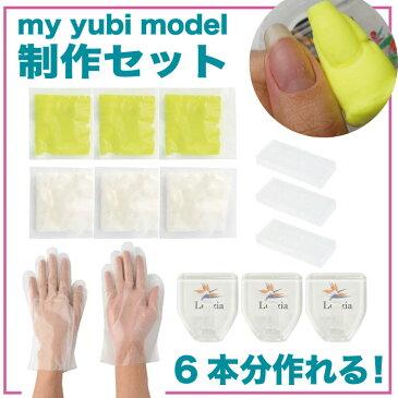 【自爪にあったオリジナルネイルチップができる!】my yubi model制作キット/オリジナル/ネイルチップ/チップ/SNS/チップスタンド/Letizia/ネイリストみか