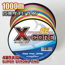 高強度PEライン1000m巻き! X-CORE (0.4号/0.6号/0.8号/1号/1.5号/2号/2.5号/3号/4号/5号/6号/7号/8号/10号) 5色マルチカラー ステルス..