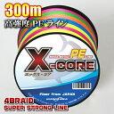 高強度PEライン300m巻き!X-CORE (0.4号/0.