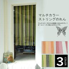 ★人気のグリーン、オレンジが再入荷!白い壁に映えるさらさらキレイなストリングのれん!ひも...