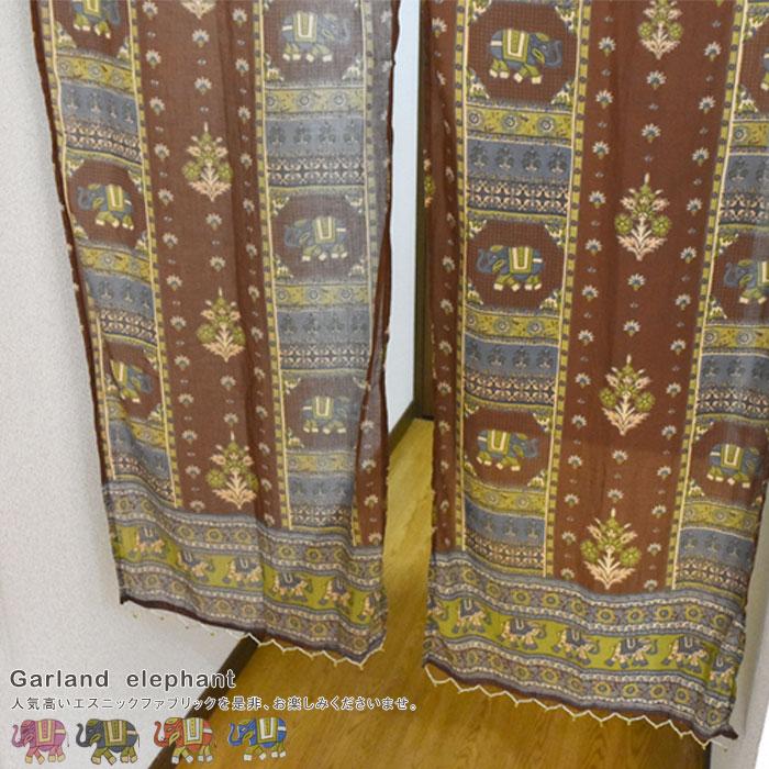 ガーランドぞうさん のれん 85×150cm インド綿100% プリントのれん 暖簾 のれん エスニックファブリック 布 玄関 アジアン雑貨 テイスト ロング