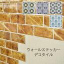 ウォールステッカー タイルシール 壁用 デコタイル エレガンス25.5...