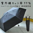 日傘 折りたたみ 晴雨兼用 uvカット 99% 遮光 シンプル水玉 ドット シルバーコーティング加工 紫外線防止 黒 定番【RCP】【HLS_DU】【150110coupon500】