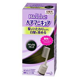 花王ブローネヘアマニキュア ナチュラルブラック クシ付 72g(リムーバ―8ml)24個セット Kao Blaune 4901301203021 髪をいたわりながら白髪を染めるヘアマニキュア。髪を補修して、艶とコシをあたえます。