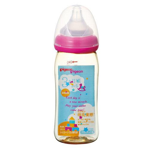 ピジョン 母乳実感哺乳びん プラスチック製 240ml(トイボックス柄) x40個 Pigeon Nursing bottle 4902508003469:イーワールドマーケット雑貨&食材