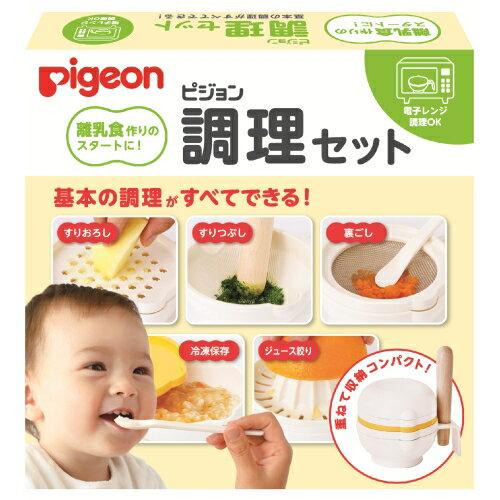 ピジョン 調理セット 離乳食用 x20個 Pigeon cooking set 4902508030403:イーワールドマーケット雑貨&食材