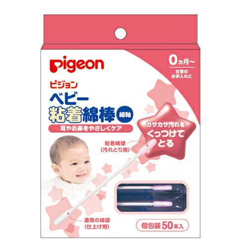 ピジョン ベビー粘着綿棒(細軸)50本入x60個セット Pigeon Baby cotton swab 4902508100847