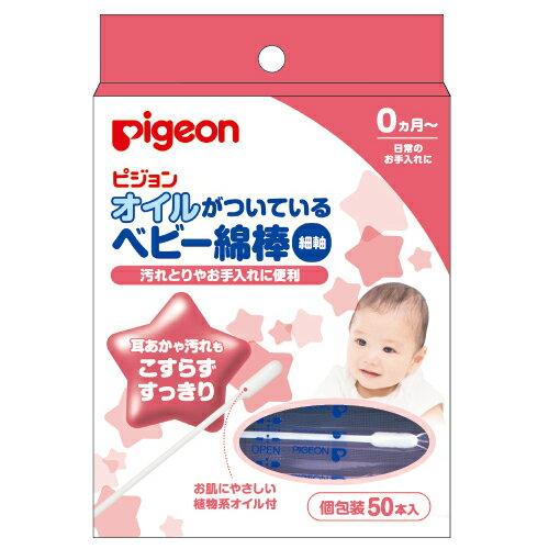 ピジョン オイルがついているベビー綿棒(細軸)50本入x60個セット Pigeon Baby cotton swab 4902508101004