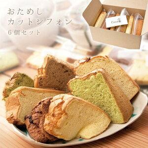 お取り寄せ伝説。がおすすめの「静岡のシフォンケーキ店Canaのおためしシフォン6個セット 価格2,160円 (税込)」をご賞味ください。