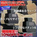 プレオ バン フロアマット H10/10〜H22/1 RV1...