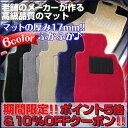オロチ フロアマット H18/10〜 MSP1 【ワールドF1シリーズ】(自動車 フロアーマット カーマット) - 20,520 円