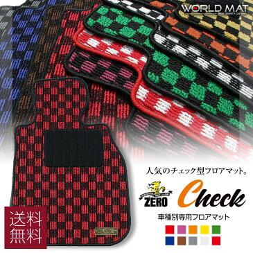 ミラココア ZERO(ゼロ)フロアマット H21/8〜 L675S、L685S 【チェックシリーズ】(自動車 フロアーマット カーマット)