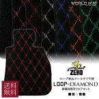 ジャガー JAGUAR XJ 標準ボディー用 JL#、J13#、J15# 1994/11〜2003/5 ZERO(ゼロ)フロアマット 【ループ・ダイヤモンド】(自動車 フロアーマット カーマット)