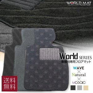 ヴィヴィオ Tトップ フロアマット H5/5〜 KY3 【ワールドシリーズ】(自動車 フロアーマット カーマット)
