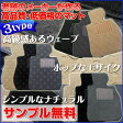 スペーシア フロアマット H25/3〜 MK32S 【ワールドシリーズ】(自動車 フロアーマット カーマット)