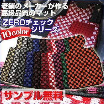 クライスラー クライスラー300C LX35、LX57 2005/2〜2011/9 ZERO(ゼロ)フロアマット 【チェックシリーズ】(自動車 フロアーマット カーマット)
