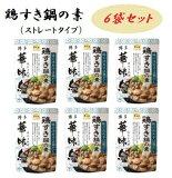 鶏すき鍋の素 250g 6袋セット トリゼンフーズ 博多華味鳥 送料無料