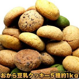 訳あり スイーツ ほろっと柔らか ヘルシー&DIET応援 新感覚満腹おから豆乳ソフトクッキー1kg(常温)