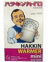 ハクキンカイロ ミニ ハクキンウォーマー mini HAKKIN懐炉 送料無料