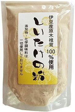 伊豆産原木椎茸100% しいたけの粉 100g 椎茸粉末 送料無料 即日発送 条件一切なし料理の隠し味に健康に 椎茸粉末