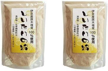 伊豆産原木椎茸100% しいたけの粉 100g 椎茸粉末2袋 セット買い 送料無料 即日発送 条件一切なし