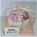 誕生祝いソープフラワーケーキ15cmG4129造花アレンジフラワーアートフラワーインスタ映えオーナメントブーケインテリア花束お祝い母の日ホワイトデーラッピング済