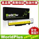 楽天互換 新品 LENOVO レノボ IdeaPad G480 G485 G585 G580 Y480 Y580 Z380 Z480 Z580 Z585 Z485 G400 G500 G510 対応 WorldPlus バッテリー