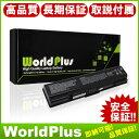 楽天互換 新品 TOSHIBA Dynabook T30 T31 T40 T41 T42 T43 対応 6セル WorldPlus バッテリー