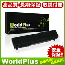 楽天互換 新品 TOSHIBA 東芝 Dynabook ダイナブック RX3 R730 R830 R840 R940 対応 PABAS235 PABAS249 PABAS265 対応 WorldPlus バッテリー
