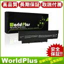 楽天互換 新品 TOSHIBA 東芝 Dynabook ダイナブック MX N200 N300 N301 N510 対応 WorldPlus バッテリー