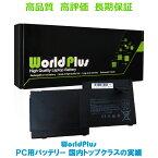 WorldPlus HP エイチピー Elitebook 720 725 820 G1 G2 交換バッテリー SB03XL