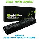 互換 新品 WorldPlus バッテリー DELL デル Inspiron 1520 1521 1720 1721 series 530s Vostro 1500 1700 series 対応