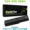 WorldPlus TOSHIBA 東芝 Dynabook T351 T451 T551 EX46 EX56 EX66 CX45 CX47 CX48 対応 バッテリー|PAB...