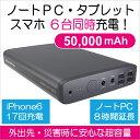 楽天モバイルバッテリー 超大容量 ノートパソコン スマートフォン タブレット iPad 対応 50000mAh WorldPlus製 W50