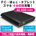 超大容量モバイルバッテリー TYPE-C 40000mAh USB-PD QC3.0 ノートパソコン Macbook Pro iPad Switch スマホ デ...