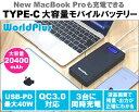 楽天大容量モバイルバッテリー TYPE-C 20400mAh QC3.0 PD対応 Macbook Pro Matebook等 スマホ タブレット Switch|WorldPlus PB20400