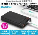 楽天モバイルバッテリー TYPE-C 10000mAh Macbook タブレット スマホ Switch ノートパソコン|LEDライト QC3.0 SmartIC|WorldPlus PB10000