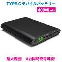 超大容量モバイルバッテリー TYPE-C 40000mAh ...