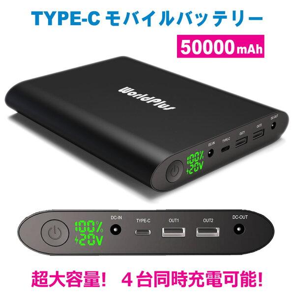 超大容量モバイルバッテリーTYPE-C50000mAhUSB-PDQC3.0ノートパソコンMacbookProiPadiPhon