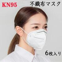 【送料無料】KN95 マスク 不織布マスク 立体 マスク 3層 マスク 吊り耳 6枚入PM2.5ほこり ホワイト男女共用フィルターマスク風邪 花粉「返品不可