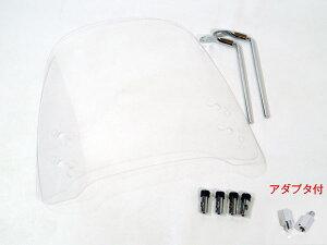 リード50 リード125 原付用 汎用ウインドスクリーン 風防 バイク用 クリア スモーク アダプター付 ws-04