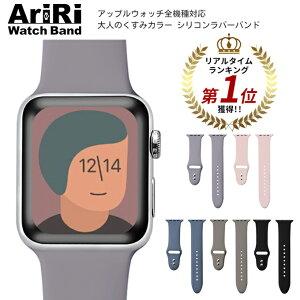 アップルウォッチ バンド くすみカラー シリコン スポーツ ラバーバンド apple watch バンド アップルウォッチバンド 38mm 42mm 40mm 44mm アップルウォッチ7 アップルウォッチ6 アップルウォッチSE おしゃれ かわいい apple watch レディース