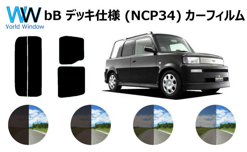 日除け用品, カーフィルム bB NCP34 UV (99) ( )